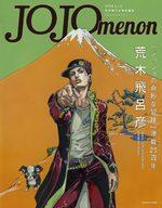 JOJOmenon 1 Artbook