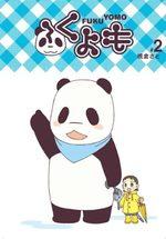 Pan'Pan Panda, une vie en douceur 2 Manga