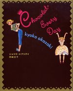 Chocolat Every Day 1 Manga
