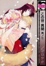 My demon and me 7 Manga