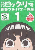 Naruto SD – Rock Lee les péripéties d'un ninja en herbe 1