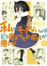 Watashi ga Motenai no wa Dou Kangaete mo Omaera ga Warui! 4 Manga
