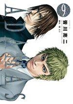 Adamas 9 Manga