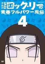 Naruto SD – Rock Lee les péripéties d'un ninja en herbe 4
