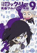 couverture, jaquette Naruto SD – Rock Lee les péripéties d'un ninja en herbe 9