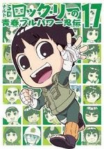 Naruto SD – Rock Lee les péripéties d'un ninja en herbe 17