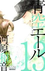 Aozora Yell 13 Manga