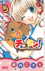 Chocolate & Tan 5 Manga