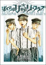 Notre Hikari Club 1