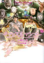 Castle Mango 1 Manga