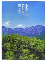 Les enfants loups - Ame & Yuki 1 Artbook