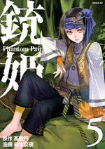Phantom Pain 5 Manga
