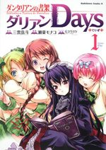 The Mystic Archives of Dantalian - Dalian Days 1 Manga