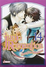 Junjô Romantica 14