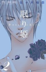 The sleeping princess 2 Manga