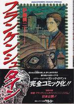 Frankenstein [Junji Ito Collection n°15] 1 Manga