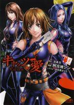 Cat's Aï 6 Manga
