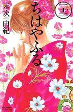 Chihayafuru 22 Manga