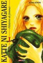 Katte ni Shiyagare 1 Manga