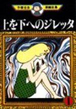 La grande pagaille du Diletta 1 Manga