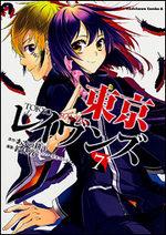 Tokyo Ravens 7 Manga