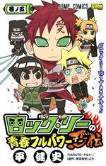 Rock Lee - Les péripéties d'un ninja en herbe 5 Manga