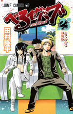 Beelzebub 23 Manga