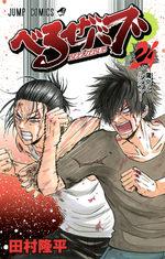 Beelzebub 24 Manga