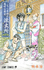 Kochikame 187 Manga