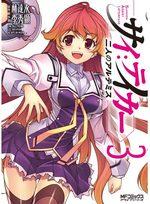 Sai:Taker 3 Manga