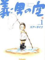 Yoshio no sora 1 Manga