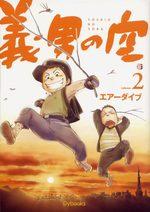 Yoshio no sora 2 Manga