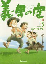 Yoshio no sora 3 Manga