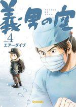 Yoshio no sora 4 Manga