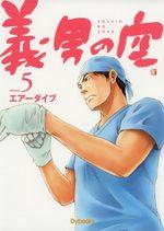 Yoshio no sora 5 Manga