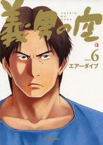 Yoshio no sora 6 Manga