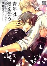 The youth yearns love 1 Manga