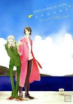 Crazy affair 1 Manga