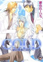 Cold - My Lover Of Absolute Zero 1 Manga