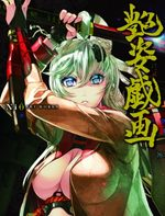 Adesugata Giga – Nishi ART WORKS 1 Artbook