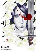 Innocent 2 Manga