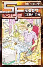 Akimoto Osamu SF tanpenshû 1 Manga
