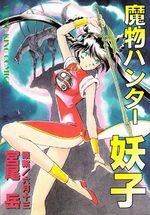 Yohko - Chasseuse de Démons 1 Manga