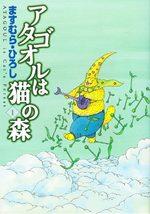 Atagoul 1 Manga