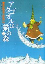 Atagoul 2 Manga