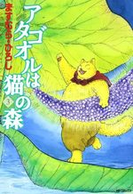 Atagoul 3 Manga