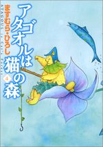 Atagoul 4 Manga