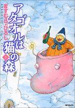 Atagoul 5 Manga