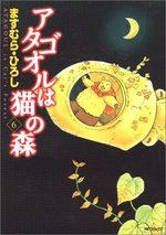 Atagoul 6 Manga
