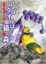 Atagoul 8 Manga